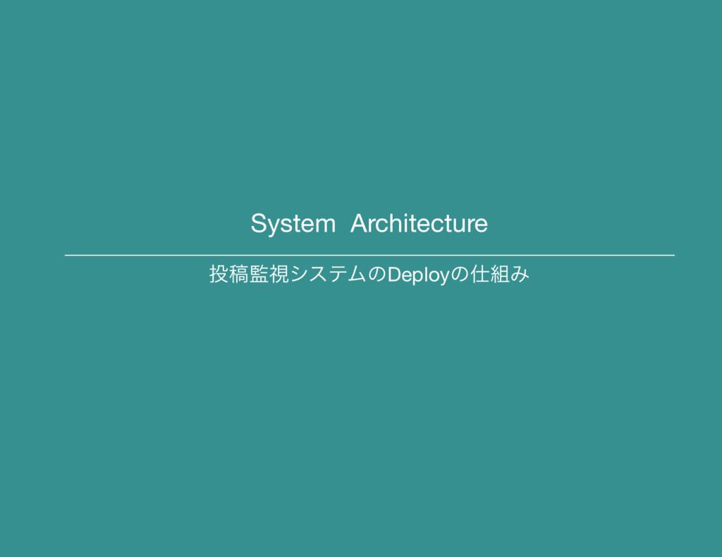 System Architecture ߘࢹγεςϜͷDeployͷΈ