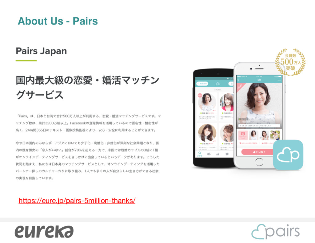 About Us - Pairs https://eure.jp/pairs-5million...