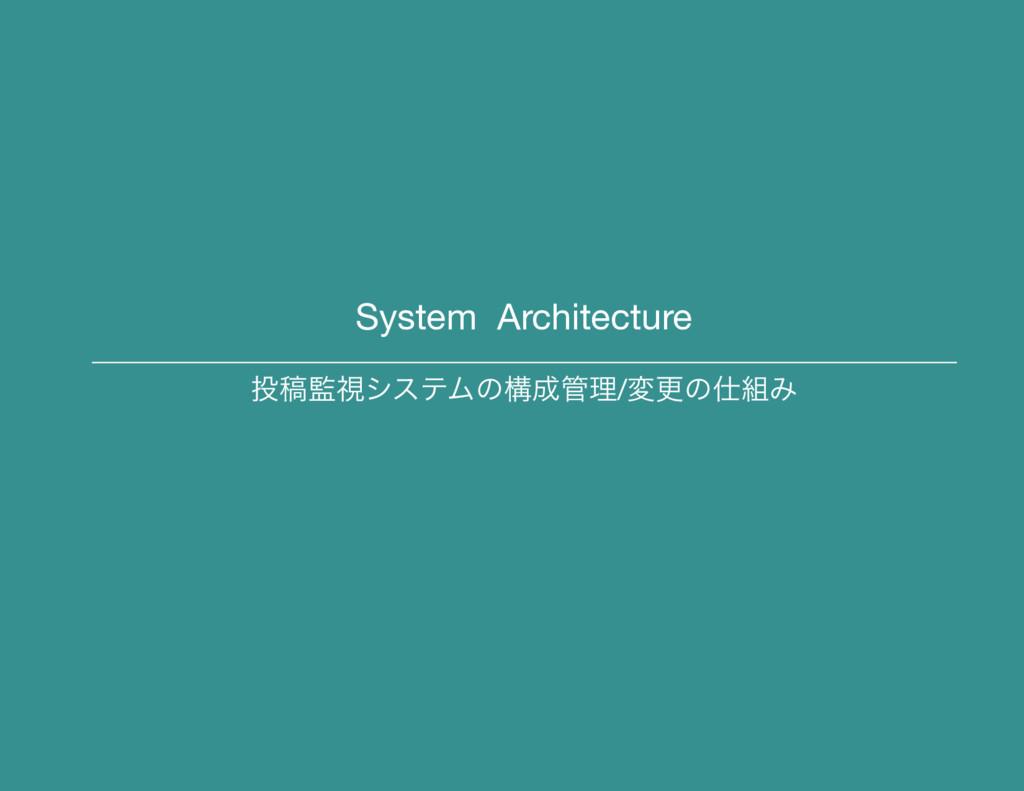 System Architecture ߘࢹγεςϜͷߏཧ/มߋͷΈ