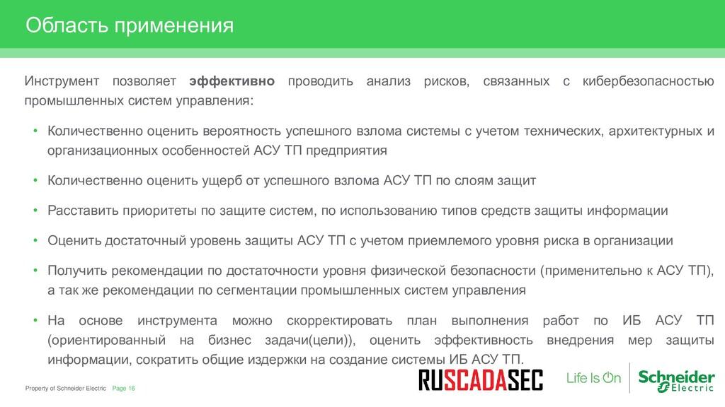 Property of Schneider Electric Область применен...