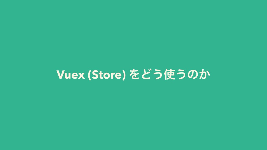 Vuex (Store) ΛͲ͏͏ͷ͔