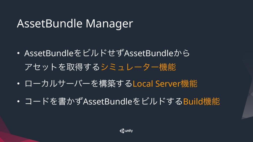 AssetBundle Manager • AssetBundleΛϏϧυͤͣAssetBun...