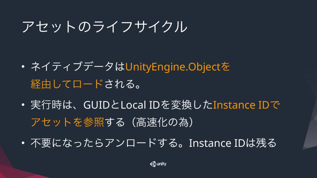 ΞηοτͷϥΠϑαΠΫϧ • ωΠςΟϒσʔλUnityEngine.ObjectΛ ܦ༝...