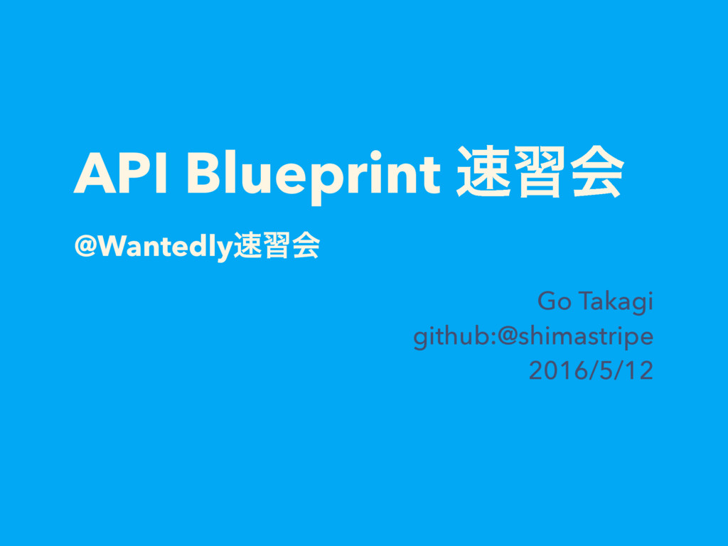 API Blueprint ଎शձ @Wantedly଎शձ Go Takagi github...