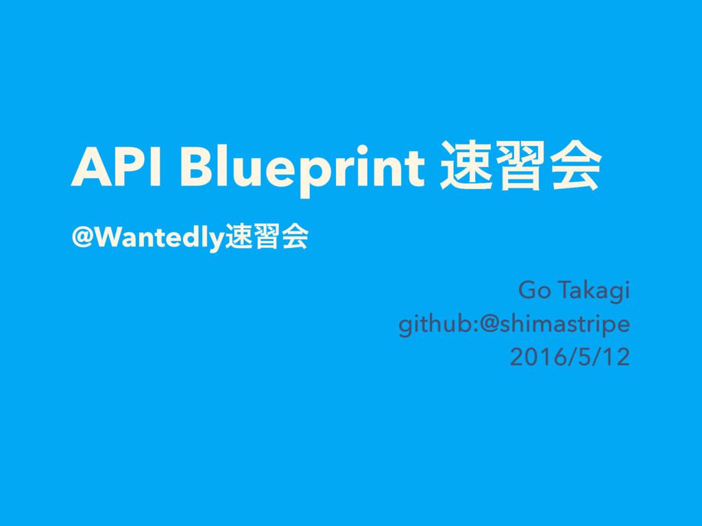 API Blueprint शձ @Wantedlyशձ Go Takagi github...