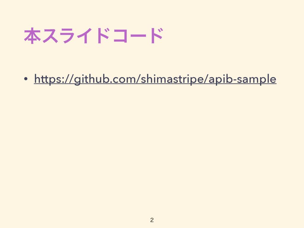ຊεϥΠυίʔυ • https://github.com/shimastripe/apib-...