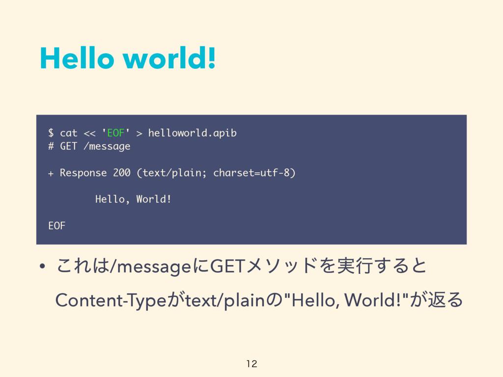 Hello world! • ͜Ε/messageʹGETϝιουΛ࣮ߦ͢Δͱ Conten...