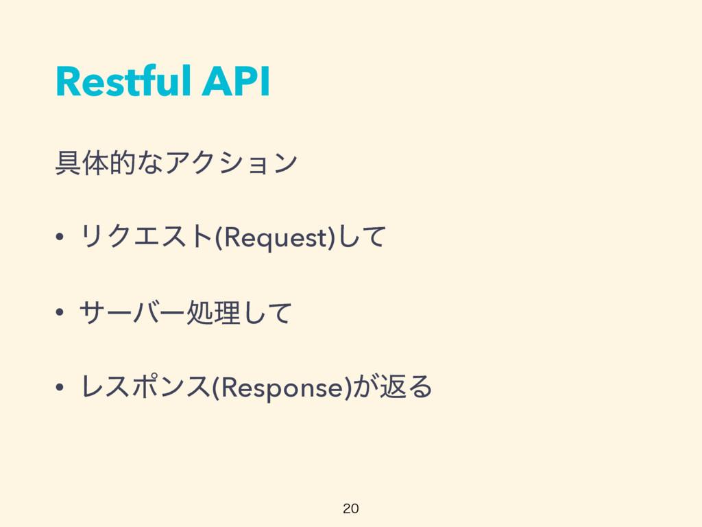 Restful API  ۩ମతͳΞΫγϣϯ • ϦΫΤετ(Request)ͯ͠ • α...