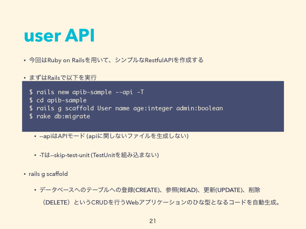 user API • ࠓճ͸Ruby on RailsΛ༻͍ͯɺγϯϓϧͳRestfulAPI...