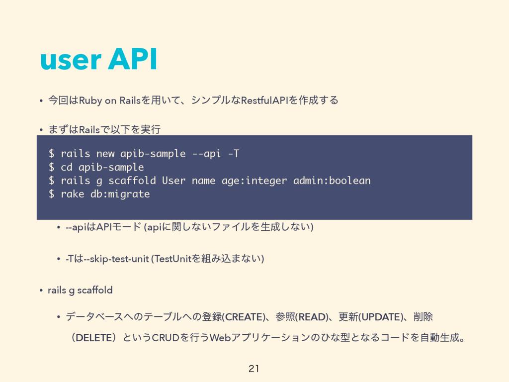 user API • ࠓճRuby on RailsΛ༻͍ͯɺγϯϓϧͳRestfulAPI...
