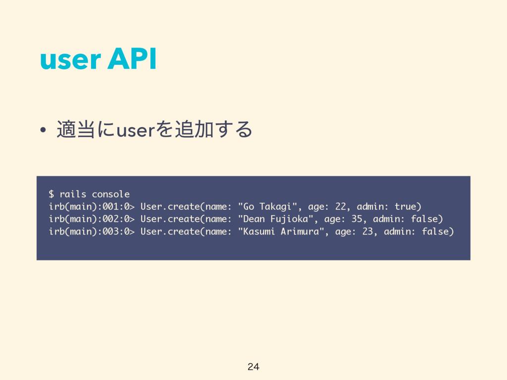 user API • దʹuserΛՃ͢Δ $ rails console irb(mai...