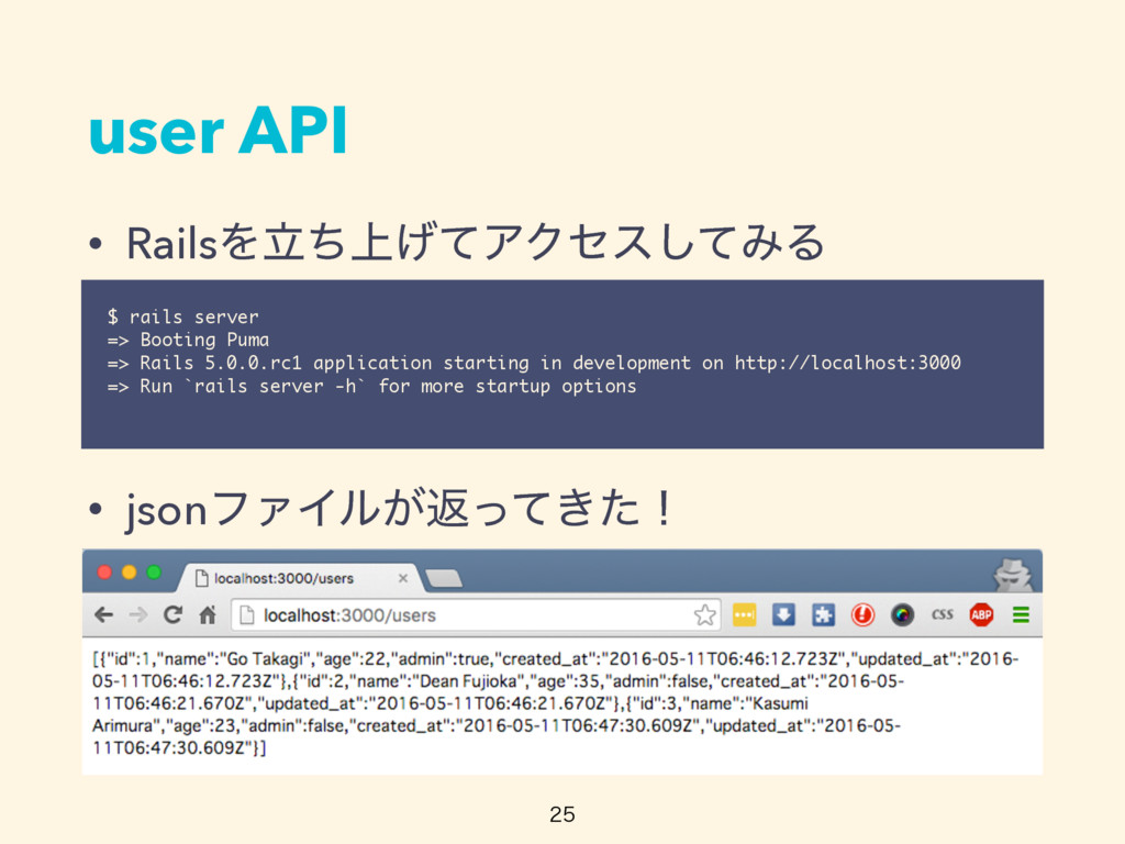 user API • RailsΛ্ཱͪ͛ͯΞΫηεͯ͠ΈΔ $ rails server =...