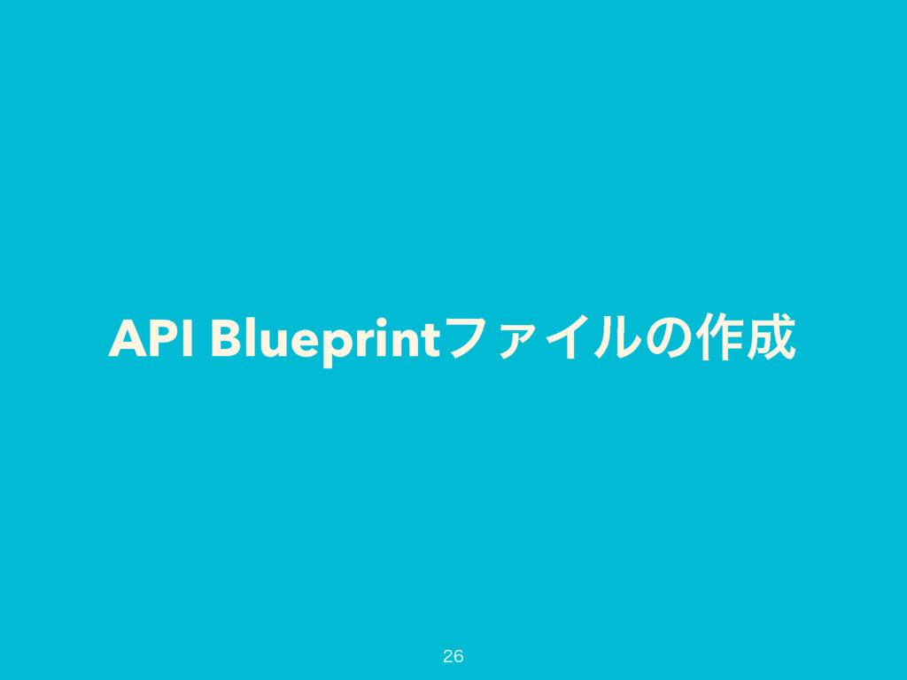 API BlueprintϑΝΠϧͷ࡞੒