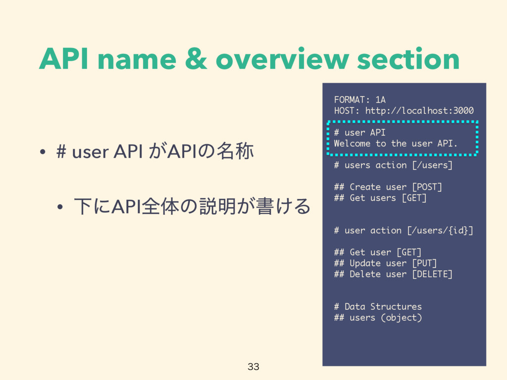 API name & overview section • # user API ͕APIͷ໊...