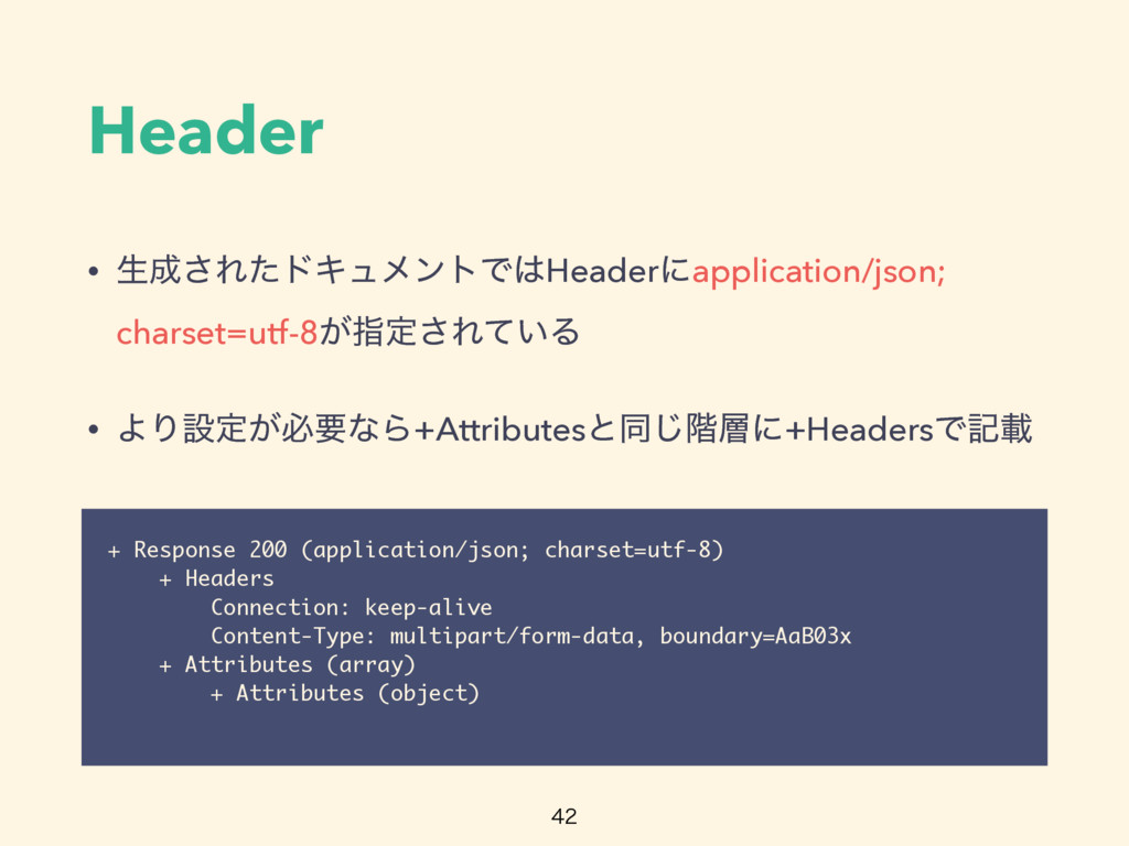 Header • ੜ੒͞ΕͨυΩϡϝϯτͰ͸Headerʹapplication/json; ...