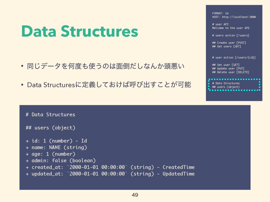 Data Structures • ಉ͡σʔλΛԿ͏ͷ໘ͩ͠ͳΜ͔಄ѱ͍ • Dat...