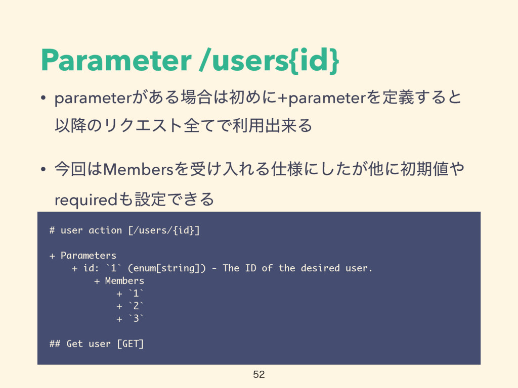 Parameter /users{id}  # user action [/users/{...