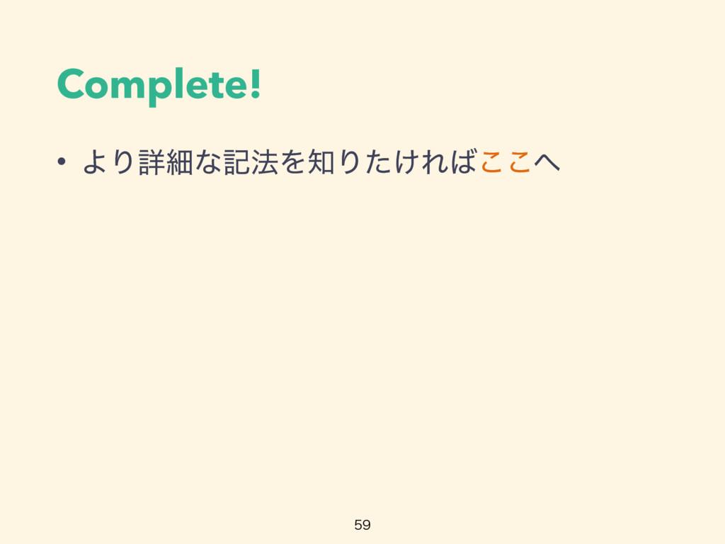 Complete!  • ΑΓৄࡉͳه๏ΛΓ͚ͨΕ͜͜
