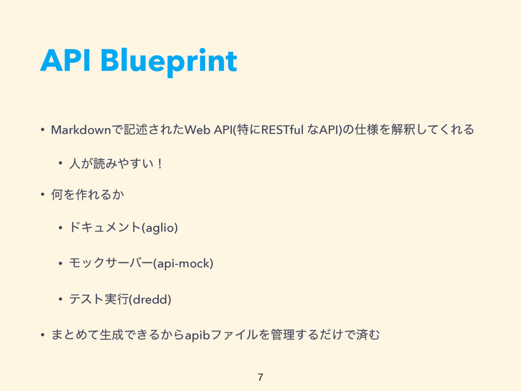 API Blueprint • MarkdownͰهड़͞ΕͨWeb API(ಛʹRESTful...