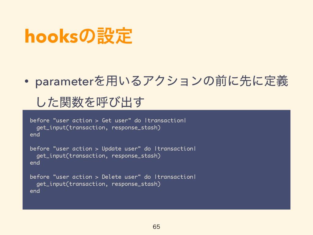 hooksͷઃఆ • parameterΛ༻͍ΔΞΫγϣϯͷલʹઌʹఆٛ ͨؔ͠Λݺͼग़͢ ...