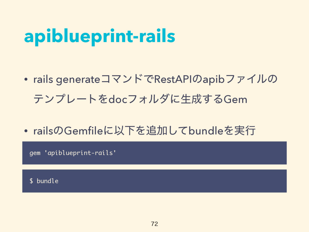 apiblueprint-rails • rails generateίϚϯυͰRestAPI...