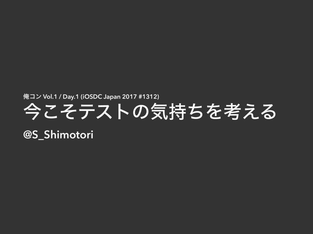 Զίϯ Vol.1 / Day.1 (iOSDC Japan 2017 #1312) ࠓͦ͜ς...