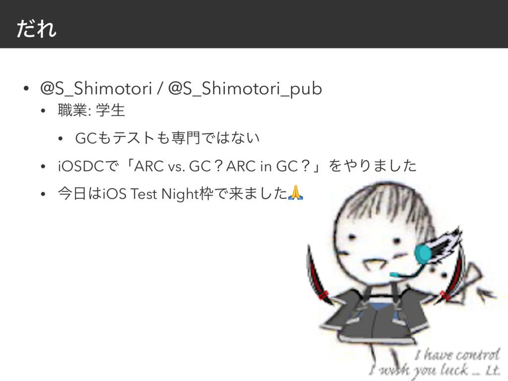 ͩΕ • @S_Shimotori / @S_Shimotori_pub • ৬ۀ: ֶੜ •...