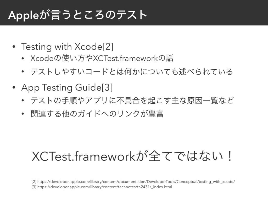 Apple͕ݴ͏ͱ͜Ζͷςετ • Testing with Xcode[2] • Xcode...