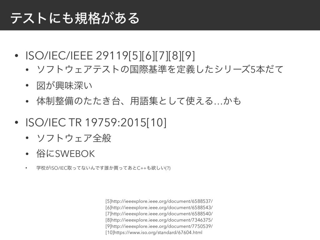 ςετʹن͕֨͋Δ • ISO/IEC/IEEE 29119[5][6][7][8][9] ...
