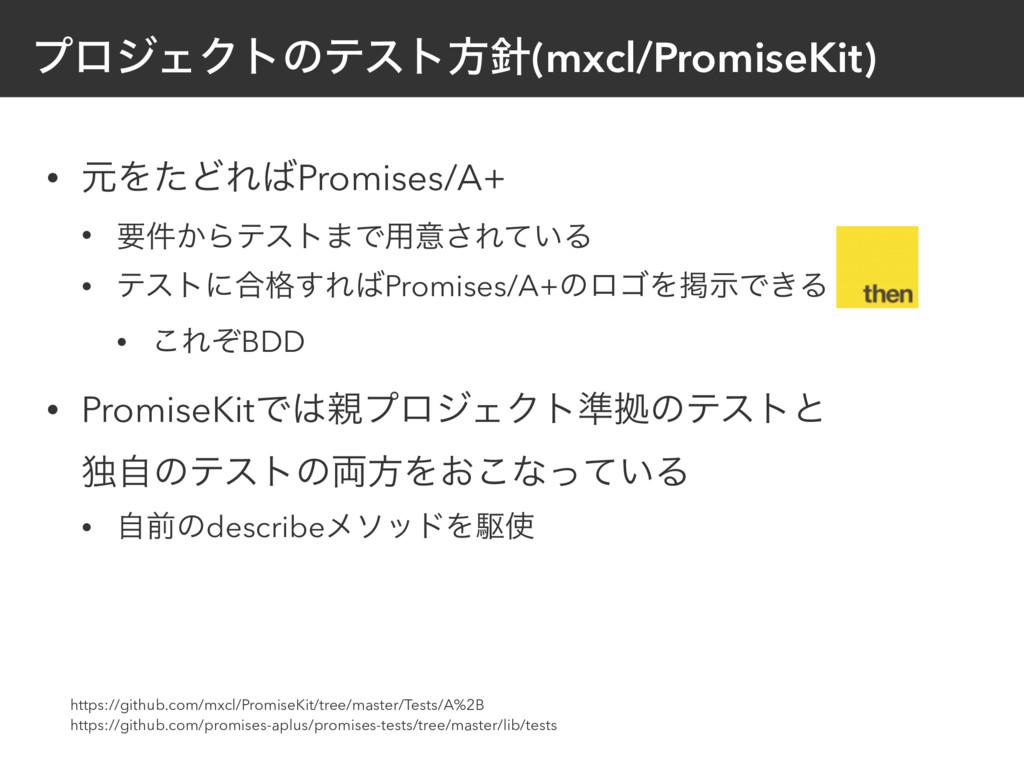 ϓϩδΣΫτͷςετํ(mxcl/PromiseKit) • ݩΛͨͲΕPromises/...