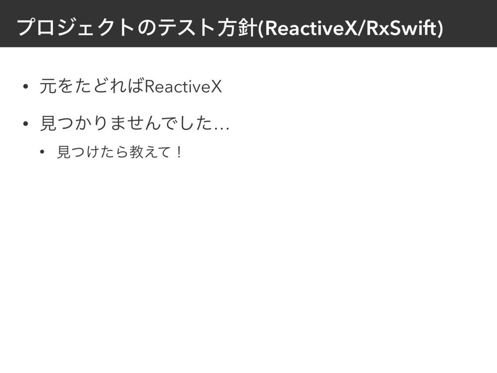 ϓϩδΣΫτͷςετํ(ReactiveX/RxSwift) • ݩΛͨͲΕReactiv...