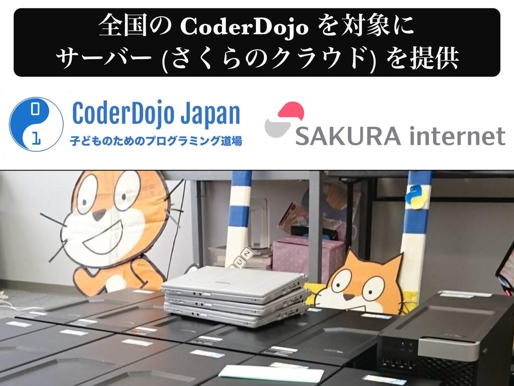 શࠃͷ CoderDojo Λରʹ αʔόʔ (͘͞ΒͷΫϥυ) Λఏڙ