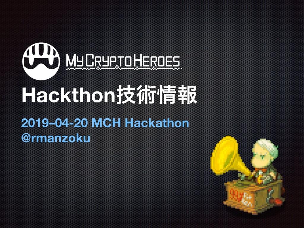 Hackthonٕज़ใ 2019–04-20 MCH Hackathon @rmanzoku