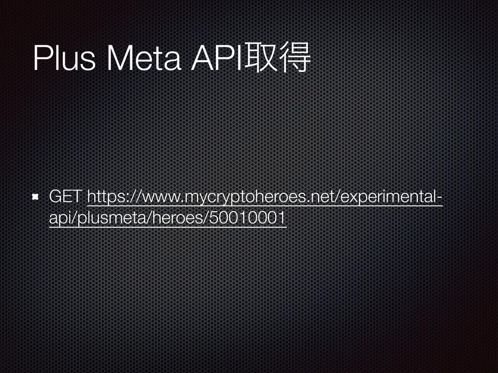 Plus Meta APIऔಘ GET https://www.mycryptoheroes....
