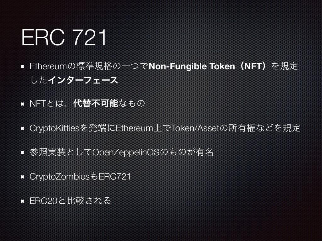 ERC 721 Ethereumͷඪ४ن֨ͷҰͭͰNon-Fungible TokenʢNFT...