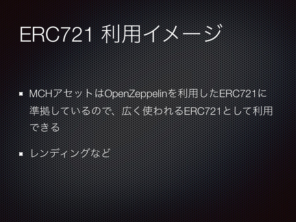 ERC721 ར༻Πϝʔδ MCHΞηοτOpenZeppelinΛར༻ͨ͠ERC721ʹ ...