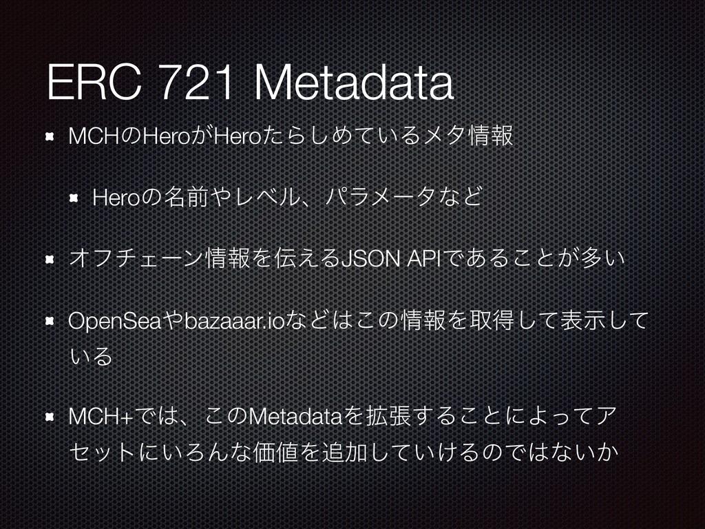 ERC 721 Metadata MCHͷHero͕HeroͨΒ͠Ί͍ͯΔϝλใ Heroͷ...