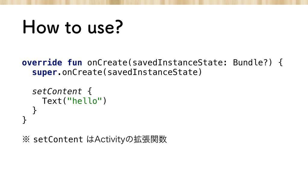 )PXUPVTF override fun onCreate(savedInstanceS...