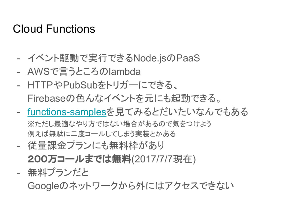 Cloud Functions - イベント駆動で実行できるNode.jsのPaaS - AW...