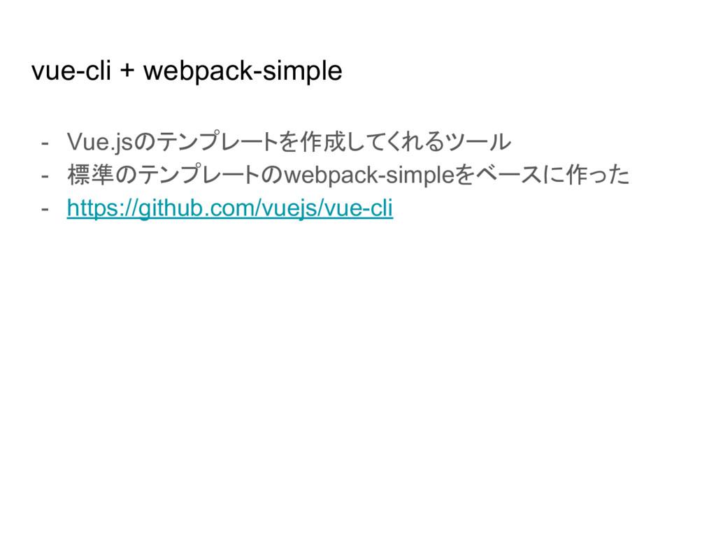 vue-cli + webpack-simple - Vue.jsのテンプレートを作成してくれ...