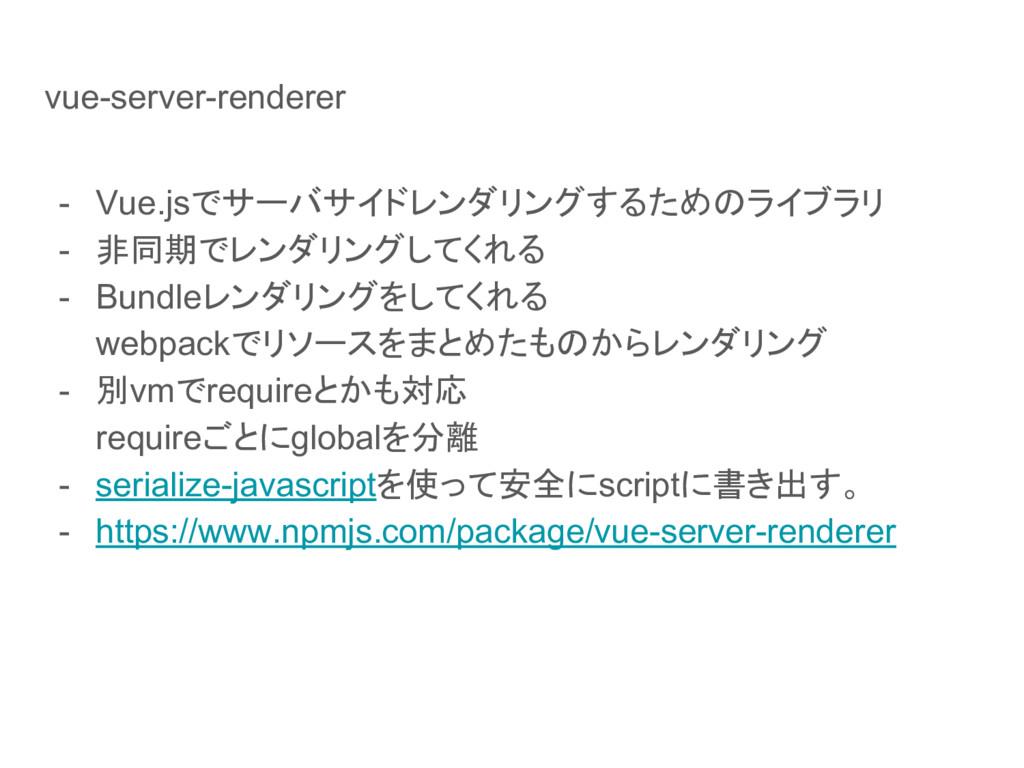 vue-server-renderer - Vue.jsでサーバサイドレンダリングするためのラ...