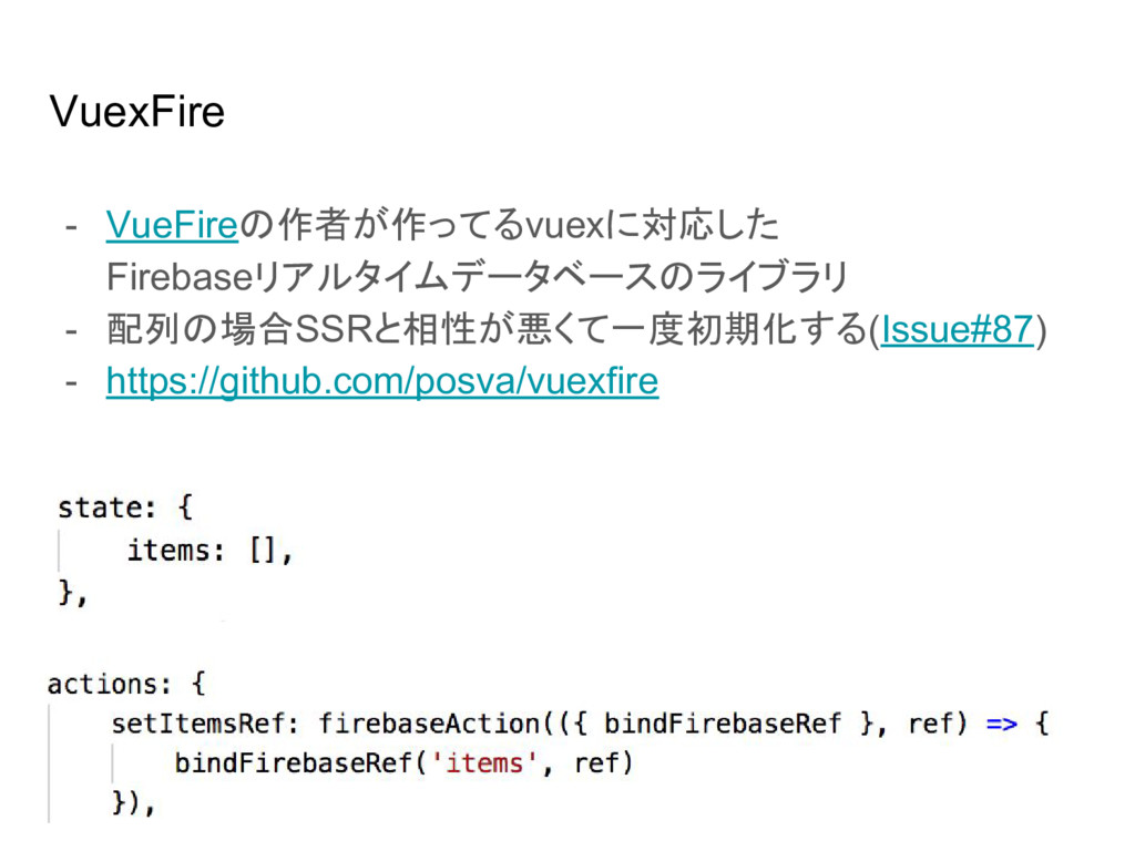 VuexFire - VueFireの作者が作ってるvuexに対応した Firebaseリアル...