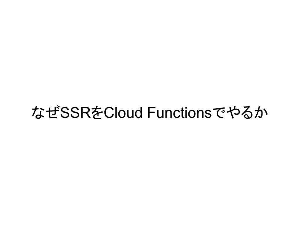 なぜSSRをCloud Functionsでやるか