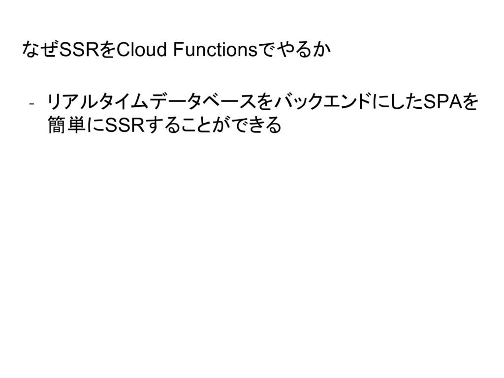 なぜSSRをCloud Functionsでやるか - リアルタイムデータベースをバックエンド...