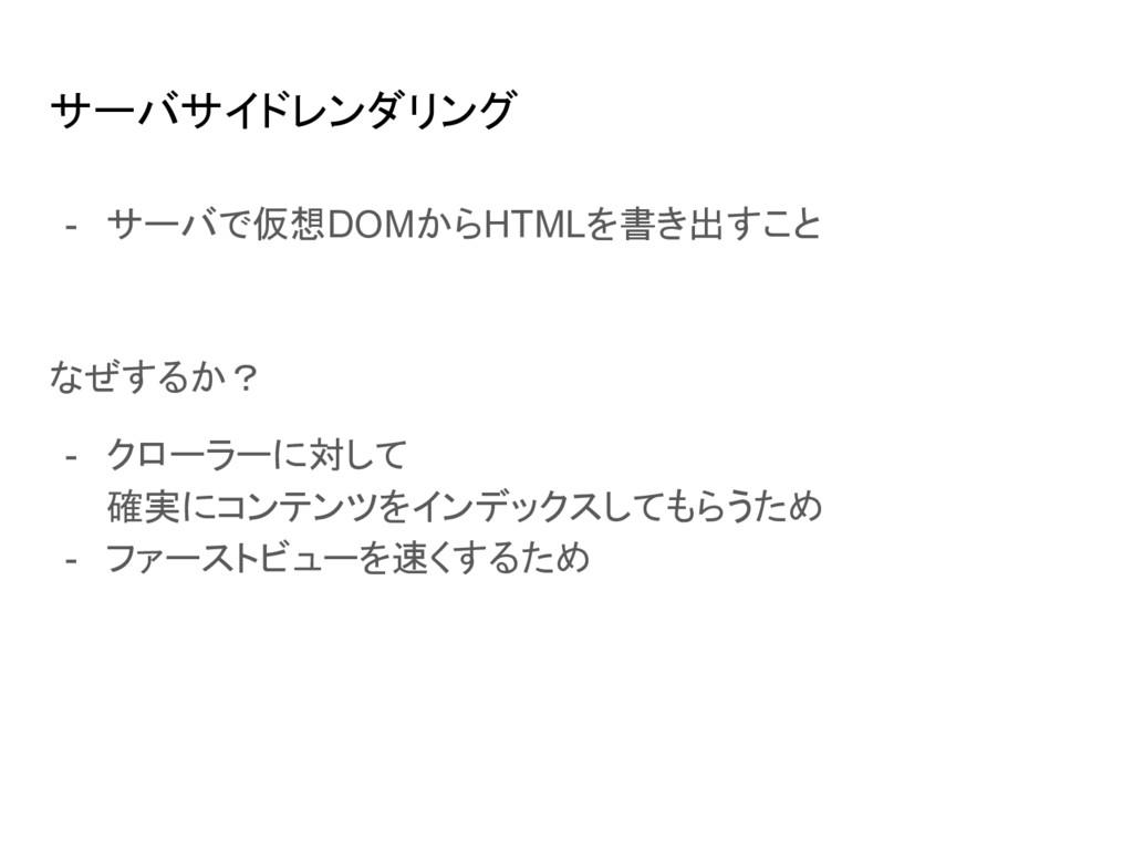 サーバサイドレンダリング - サーバで仮想DOMからHTMLを書き出すこと なぜするか? - ...