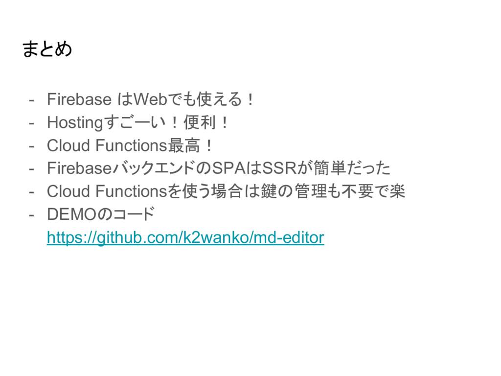 まとめ - Firebase はWebでも使える! - Hostingすごーい!便利! - C...