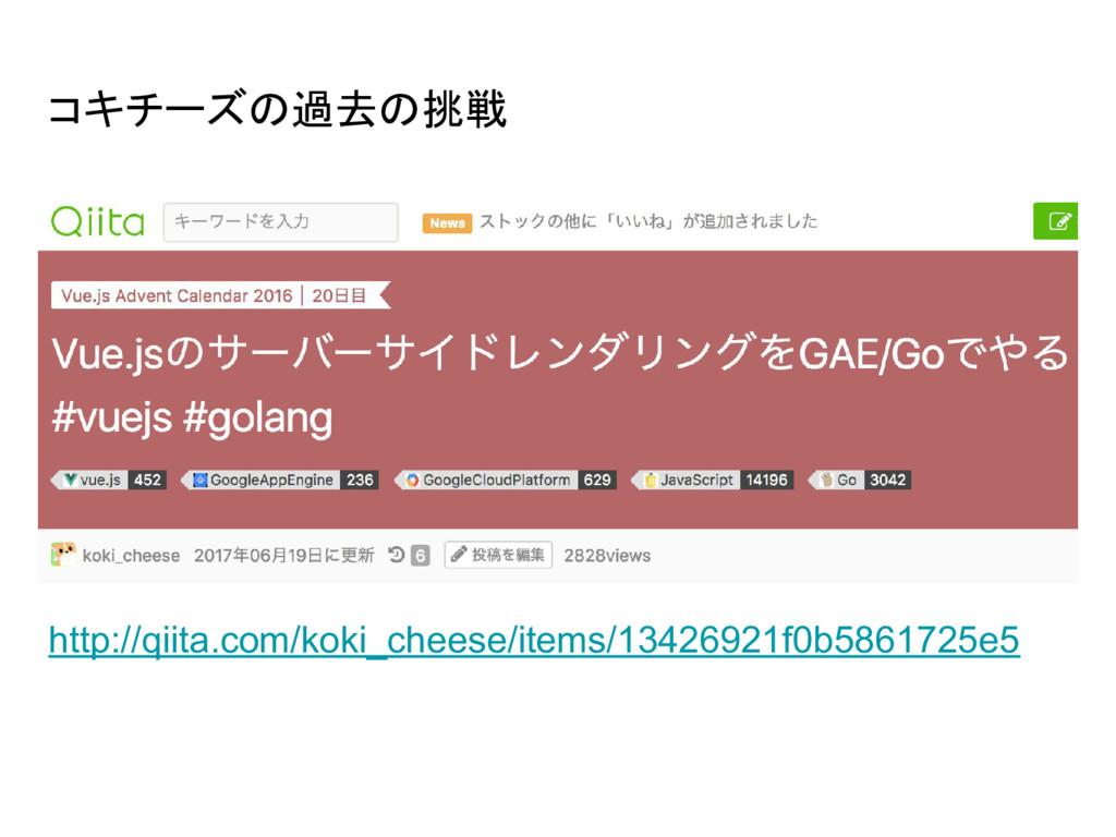 コキチーズの過去の挑戦 http://qiita.com/koki_cheese/items/...