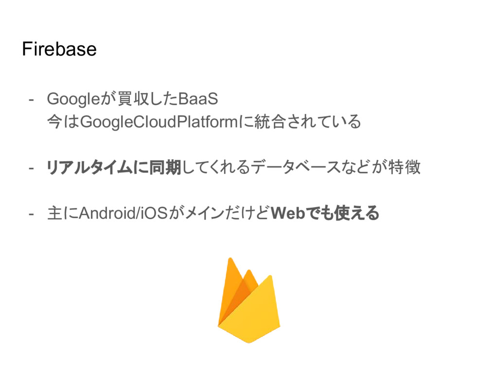 Firebase - Googleが買収したBaaS 今はGoogleCloudPlatfor...