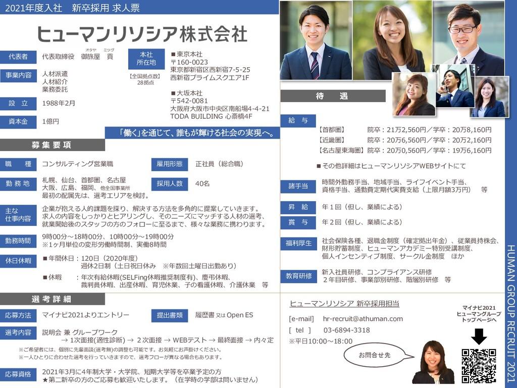 2021年度入社 新卒採用 求人票 1988年2月 1億円 代表取締役 御旅屋 貢 コンサルテ...
