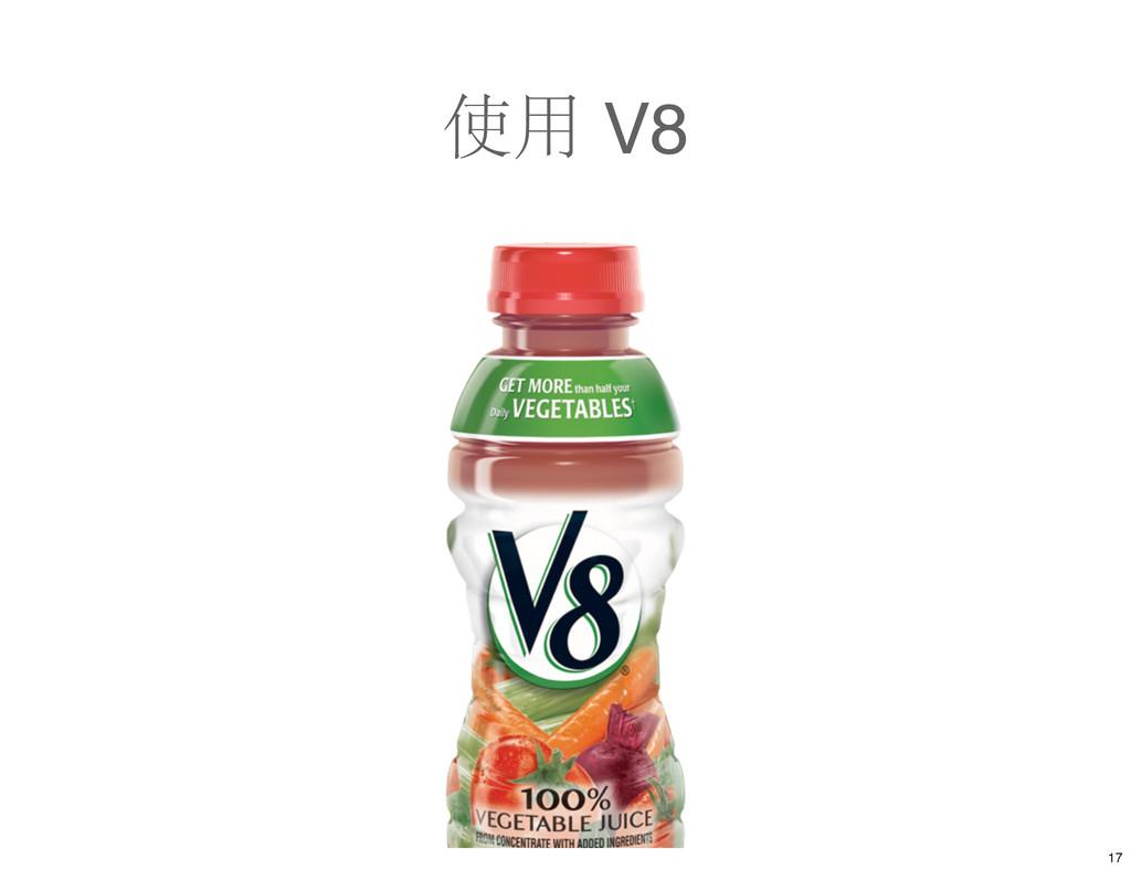 使用 V8 17